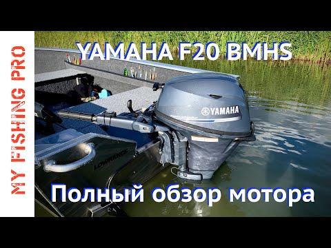 Лодочный Мотор YAMAHA F20 BMHS 4 такта. Полный ОБЗОР и ОТЗЫВ по Итогам Сезона Эксплуатации.