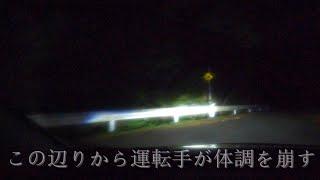 【心霊】旧日本坂