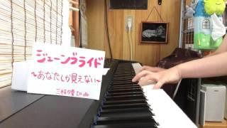ジューンブライド〜あなたしか見えない〜/三枝夕夏 IN db(piano) 名探偵...