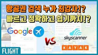 현존하는 항공권 검색 최강 사이트 추천 '구글 …