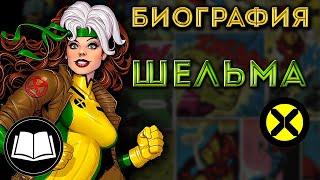 Шельма(Роуг)/Rogue, Люди Икс/X-Men. Биография.