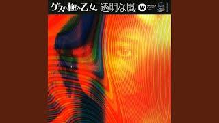 Toumei na Arashi / Gesu no Kiwami Otome. Video