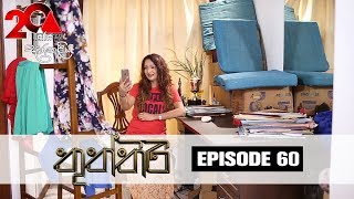 Thuththiri | Episode 60 | Sirasa TV 04th September 2018 [HD] Thumbnail