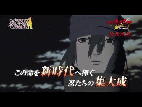 นารูโตะ ตํานานวายุสลาตัน ตอนจบ The Lats Naruto