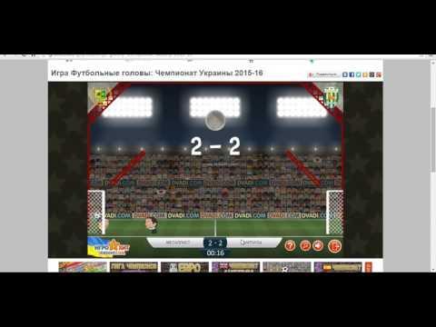 Чемпионат Франции по футболу на Куличках Лион, Бордо
