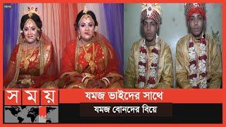যমজ সোনা-রূপার বিয়ে হলো যমজ সজল-কাজলের সঙ্গে | Barishal News | Somoy TV