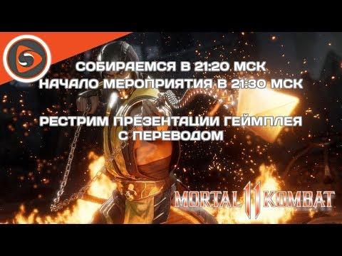 Mortal Kombat 11 - презентация геймплея. Рестрим с переводом thumbnail