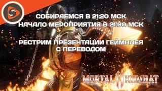 Mortal Kombat 11 - презентация геймплея. Рестрим с переводом