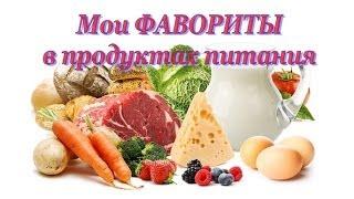 Мои ФАВОРИТЫ в еде / ЛЮБИМЫЕ продукты питания