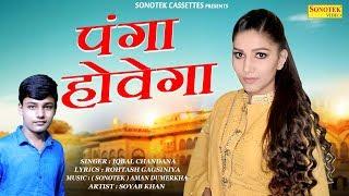 Panga Howega | Sapna Chaudhary | Iqbal Chandana | Rohtash | Latest Haryanvi Songs Harayanvi 2018 |