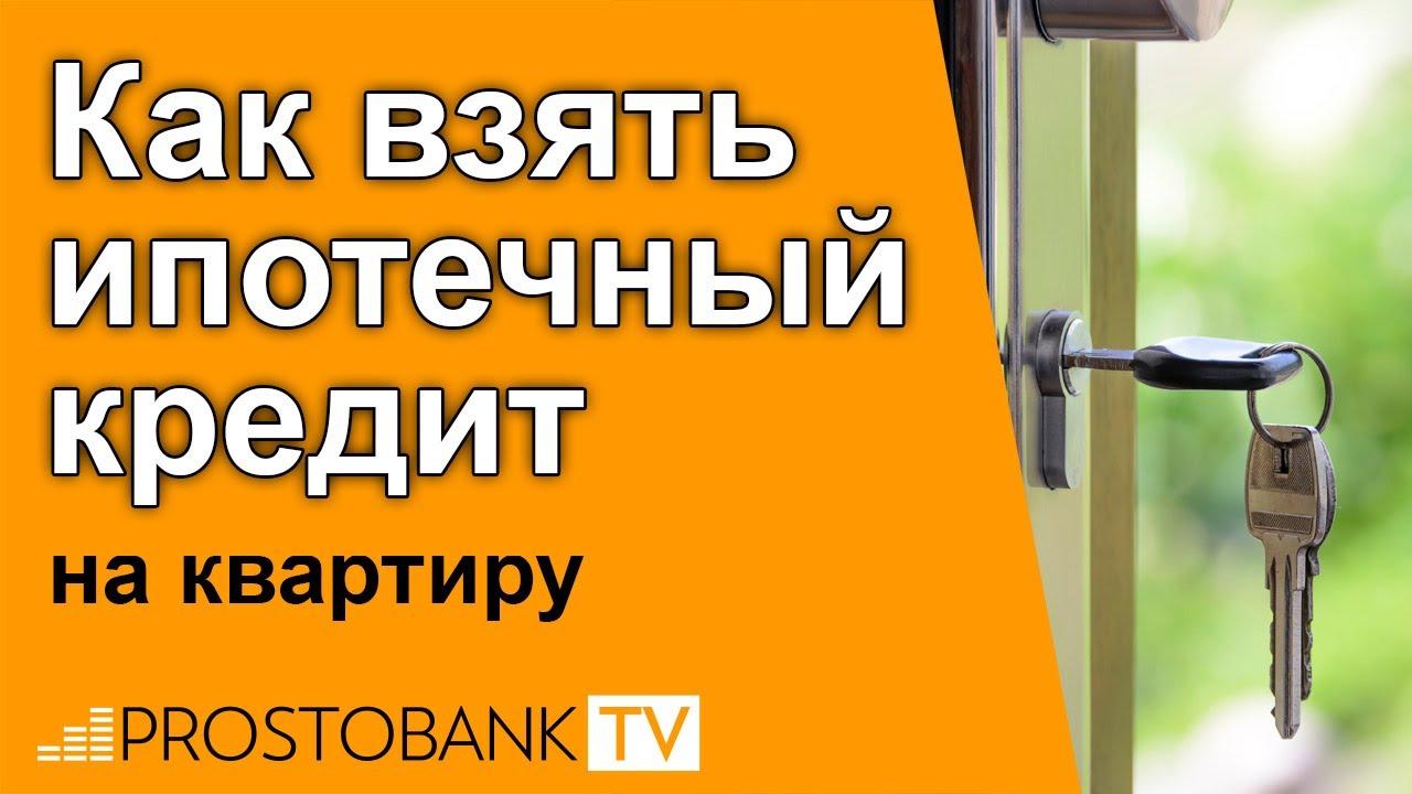 Кредит ипотека взять онлайн заявка на кредитную карту хоум кредита