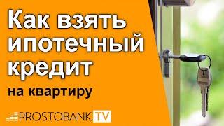 Как взять ипотечный кредит на квартиру в Украине