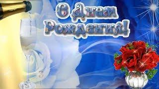 Очень красивое поздравление с Днем Рождения ,,,,,,женщине,,,,,