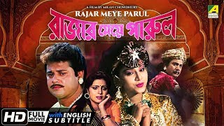 Rajar Meye Parul | Bengali Romantic Movie | English Subtitle | Tapas Paul, Anju Ghosh