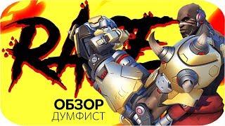 rAGE-ОБЗОР Кулак Смерти  Лучший гайд на Думфиста в Overwatch