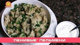 Ленивые Пельмени, Просто и Быстро!   Юлия Ковальчук