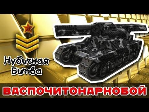 World Of Tanks С Физикой
