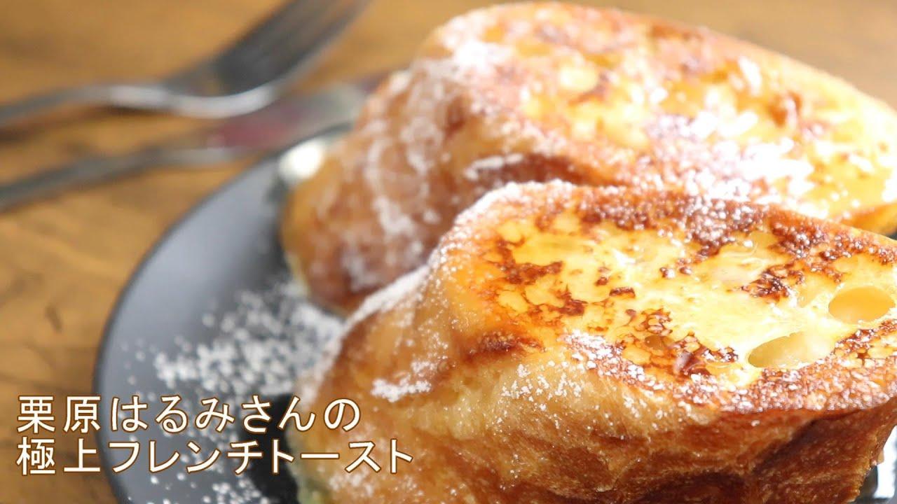【栗原はるみさんの極上フレンチトースト】フワフワしっとり。朝食にオススメ