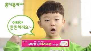 2019년 6월 함소아제약 어린이홍삼 홍키통키  CJ홈…