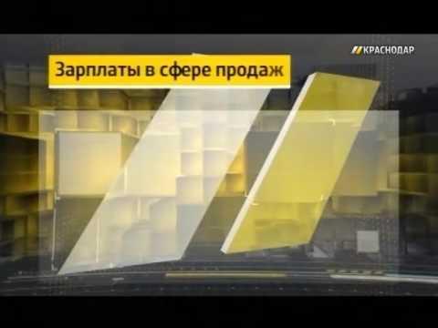 Кадровое агентство проанализировало вакансии в Краснодарском крае