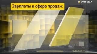 Кадровое агентство проанализировало вакансии в Краснодарском крае(, 2016-07-22T19:00:23.000Z)