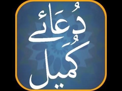 Dua-E-Kumail Compelete in Urdu
