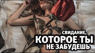 Свидание с собой | Женская мастурбация | Алекс Мэй 18+