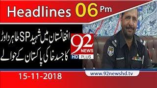 News Headlines | 6:00 PM | 15 Nov 2018 | Headlines | 92NewsHD