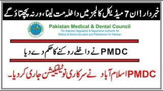 Never Take Admission in These 7 Medical Colleges This Year !! PMDC Orders