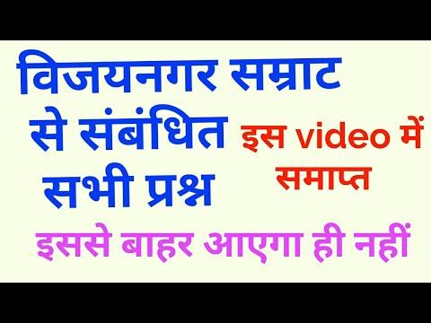 विजयनगर साम्राज्य | Vijayanagar Empire | history gk vijay nagar samrajya gk | history gk in hindi gk