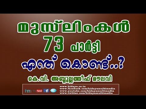 മുസ്ലിംകൾ 73 പാർട്ടി - എന്ത്കൊണ്ട്? | കെ വി അബ്ദുല്ലത്തീഫ് മൗലവി