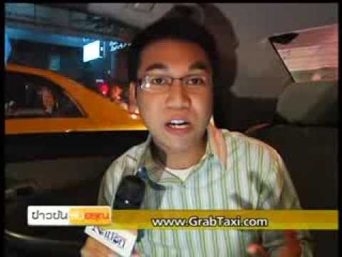 Grab Taxi เรียกแท็กซี่ง่ายๆไม่ต้องก้มกราบ [ข่าวข้นไอที] เทป27