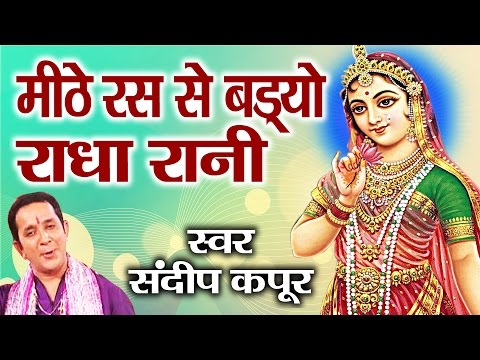 मीठे रस से बादियो री Radha Rani Lage || Radha Krishna Beautiful Bhajan || Sandeep Kapur #Bhakti Song