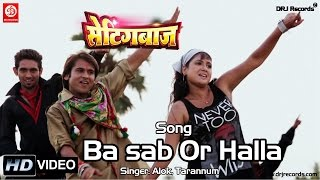 Download Hindi Video Songs - Ba Sab Or Halla | Video Song | Settingbaaz | Apurba Bit | Rahul Singh | Alok & Tarannum