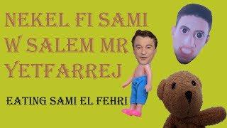ASMR 7amma-tik meal ناكل في سامي الفهري #2   sami el fehri for dinner ASMR eating sound no talk