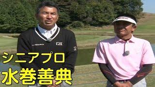 新大阪ゴルフクラブS4でのオジサンたちの真剣勝負(シニアプロ水巻善典)