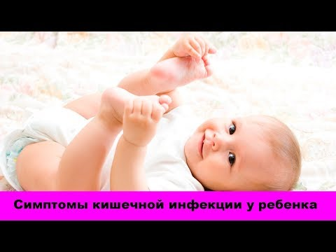 У ребенка кишечная инфекция болит живот