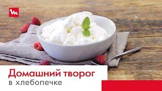 Свежий домашний творог в хлебопечке Moulinex Fast&Delicious  OW240