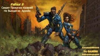 Fallout 2 Секрет Прокачки Уровней Не Выходя из Арройо