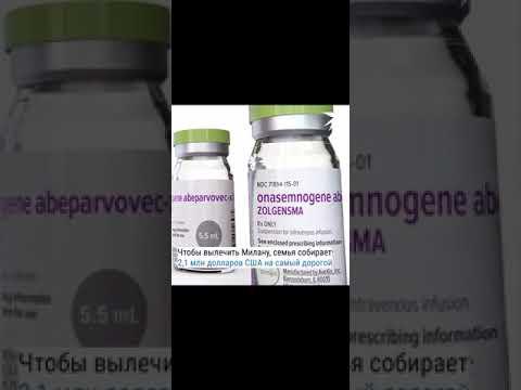 Самое дорогое лекарство в мире! Сотворим добро вместе!