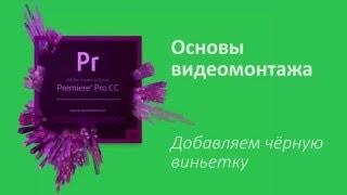 21 урок Как добавить на видео чёрную виньетку в Adobe Premier Pro