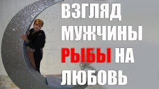 видео Как завоевать рыб?