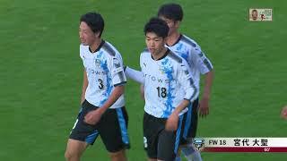 川崎F U-18が粘るC大阪U-18を振り切り準決勝進出を決める。2017年...