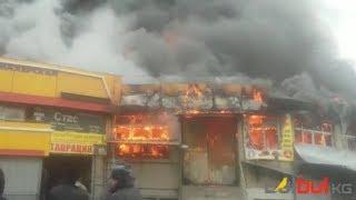 Пожар на Ошском базаре. Прямой эфир - ONLINE
