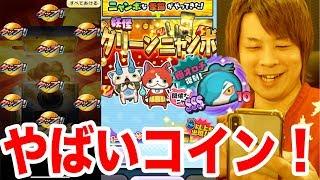 ぷにぷに全部金!!グリーンニャンボガシャ!!【妖怪ウォッチぷにぷに】極オロチ復活!!Yo-kai Watch part378とーまゲーム