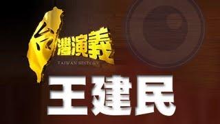2013.06.15【台灣演義】台灣之光.王建民