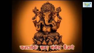 Download Hindi Video Songs - Omkar Swarupa Karaoke By Mangesh Painjane