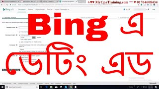 Bing Ads for Dating | Smartlink |  Adverten | বিং এ ডেটিং এড