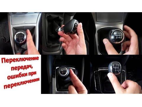 Как правильно переключать передачи на машине