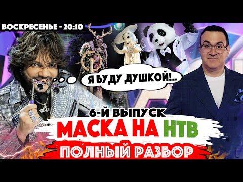 ПАНДА УПАЛА! Шоу МАСКА – НТВ – 6-й выпуск / Киркоров - «Я буду душкой». Мартиросян повеселил!